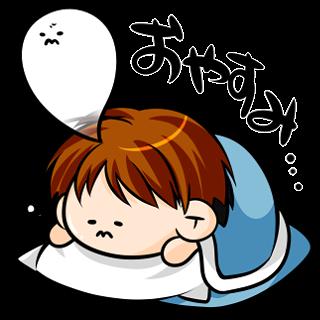 ②おやすみ(修正)