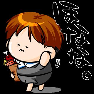 ④ほなな(修正)