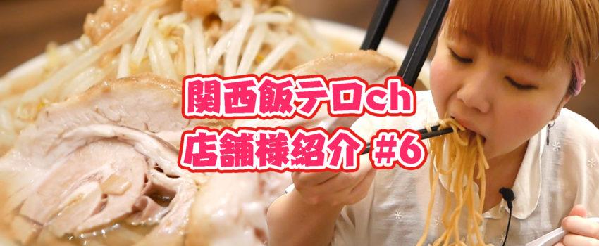 アイキャッチ 関西飯テロch ブログ 第6弾